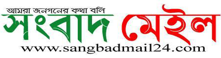sangbadmail24